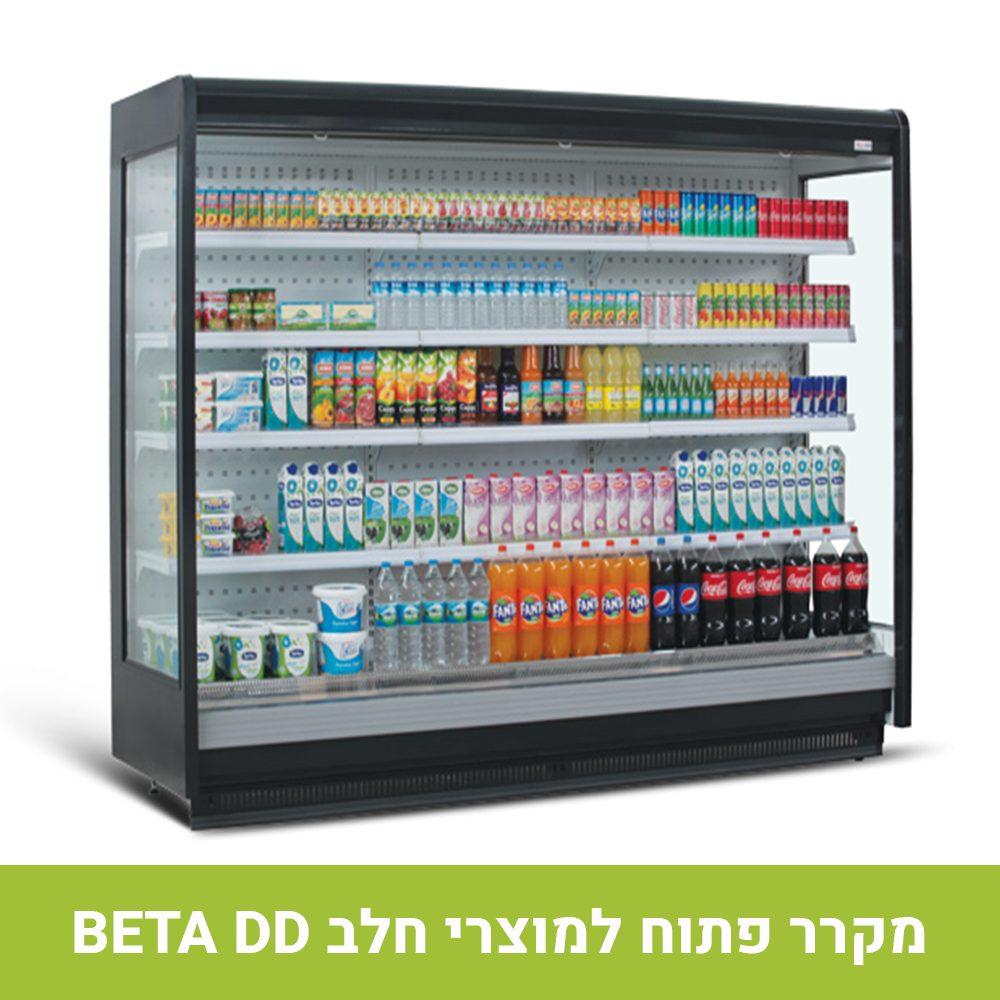 BETA DD מקרר תעשייתי פתוח למוצרי חלב