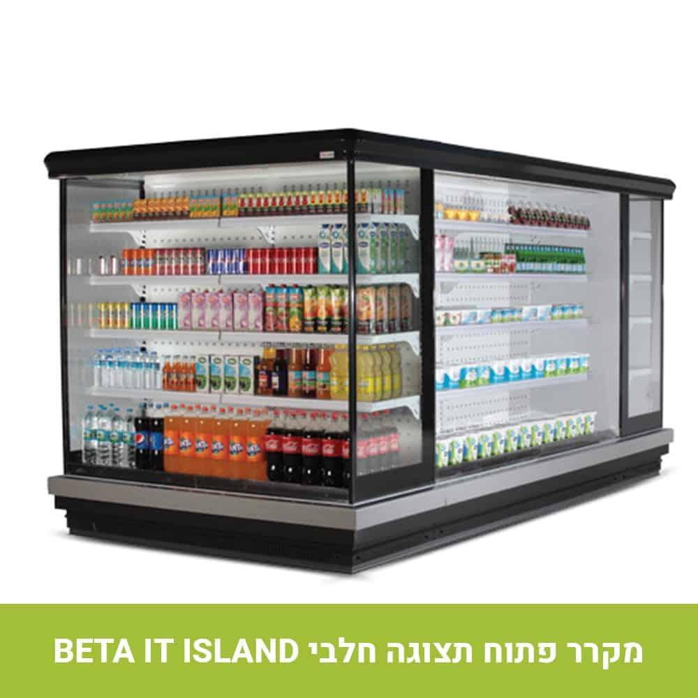 BETA IT ISLAND מקרר תעשייתי פתוח למוצרי חלב